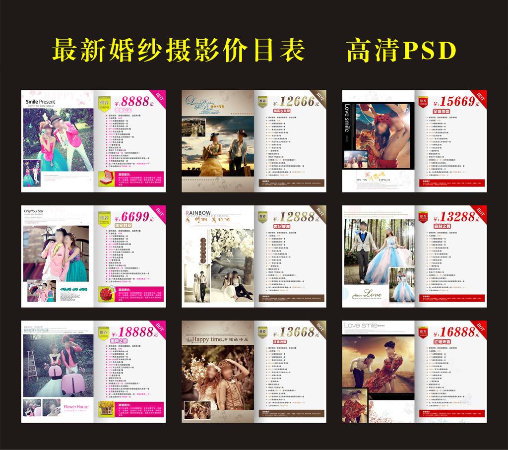 婚庆公司婚纱摄影价目表模板下载
