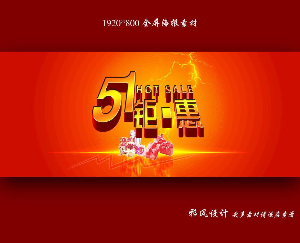 淘宝全屏海报51活动促销海报分层素材图片模板下载(:)
