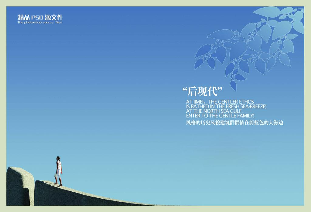 中国风宣传海报模板psd源文件
