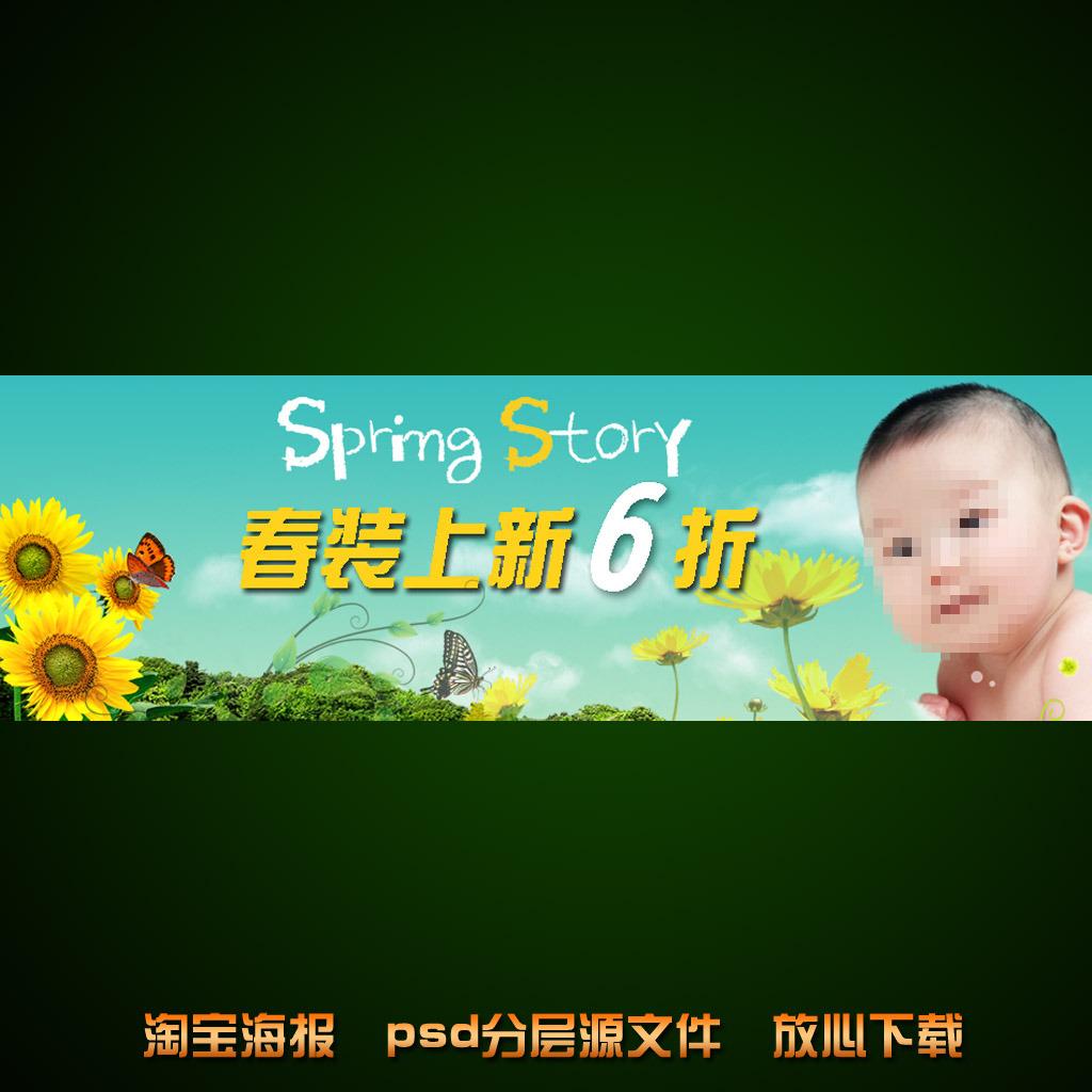 淘宝儿童春装海报促销活动模板psd素材