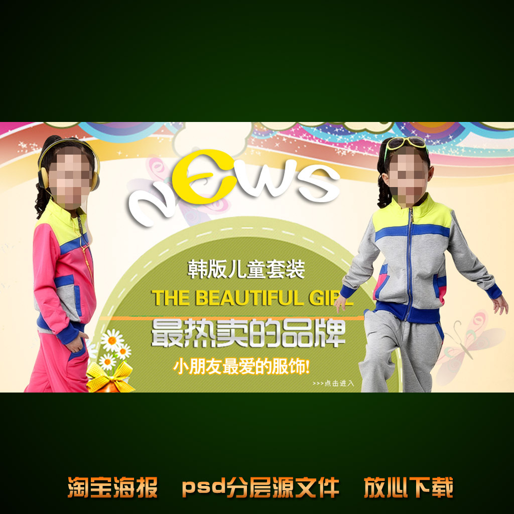 淘宝儿童服装海报促销活动模板psd素材