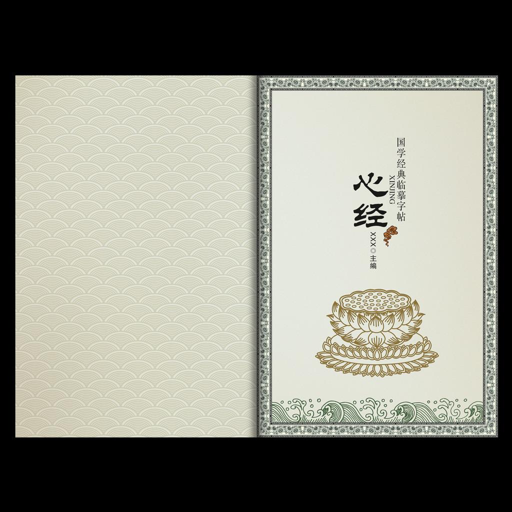心经书籍封面模板下载 心经书籍封面图片下载 心经 经典 临摹 字帖 祥