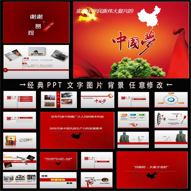 理论中国梦红色ppt背景模板
