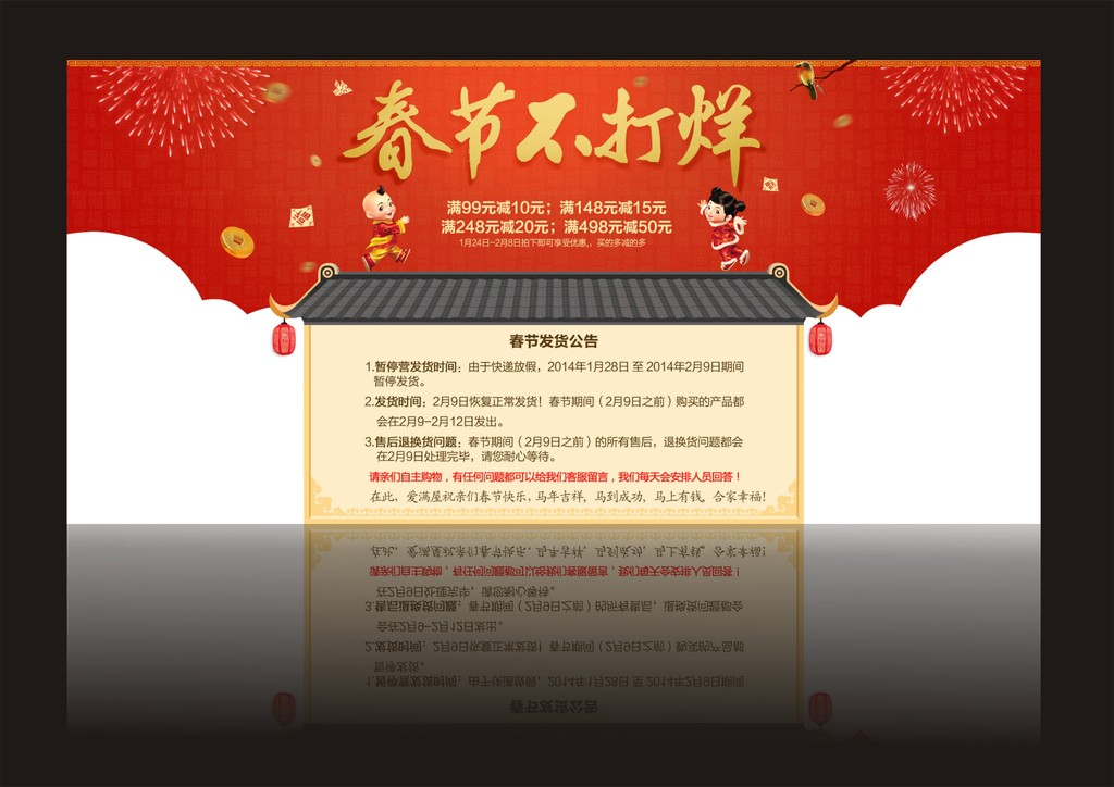 淘宝春节公告活动海报psd素材模板图片下载淘宝公告 新年装修 过年不