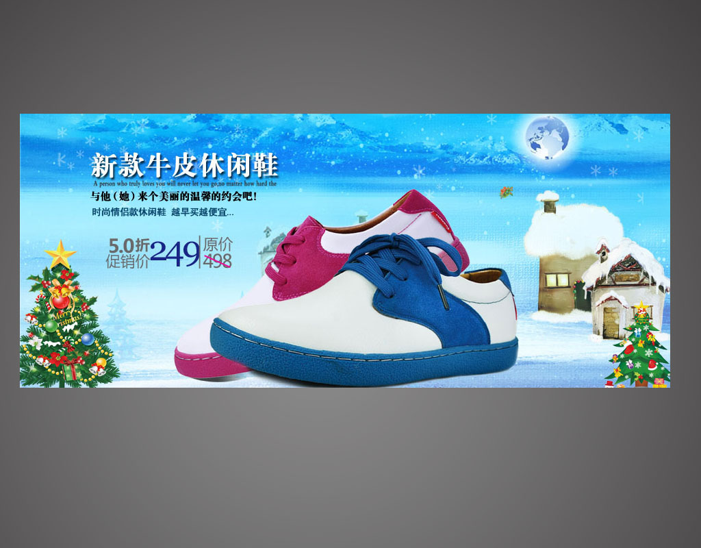 淘宝冬天鞋子促销海报