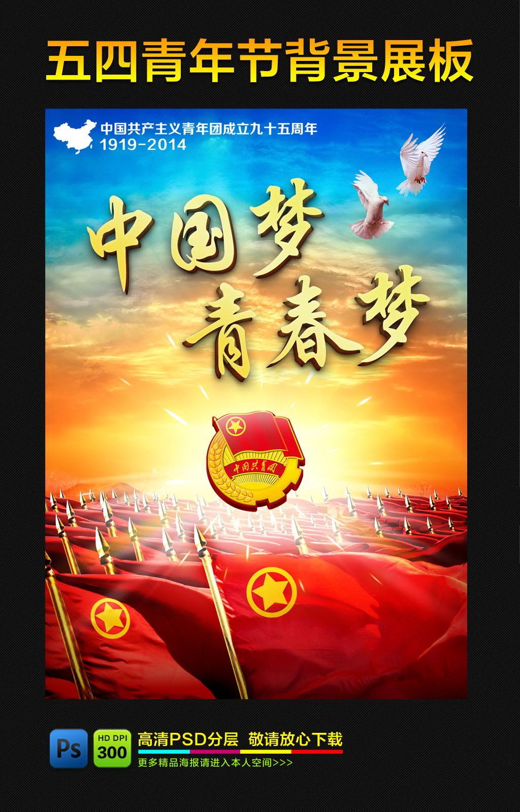 放飞中国梦背景图片