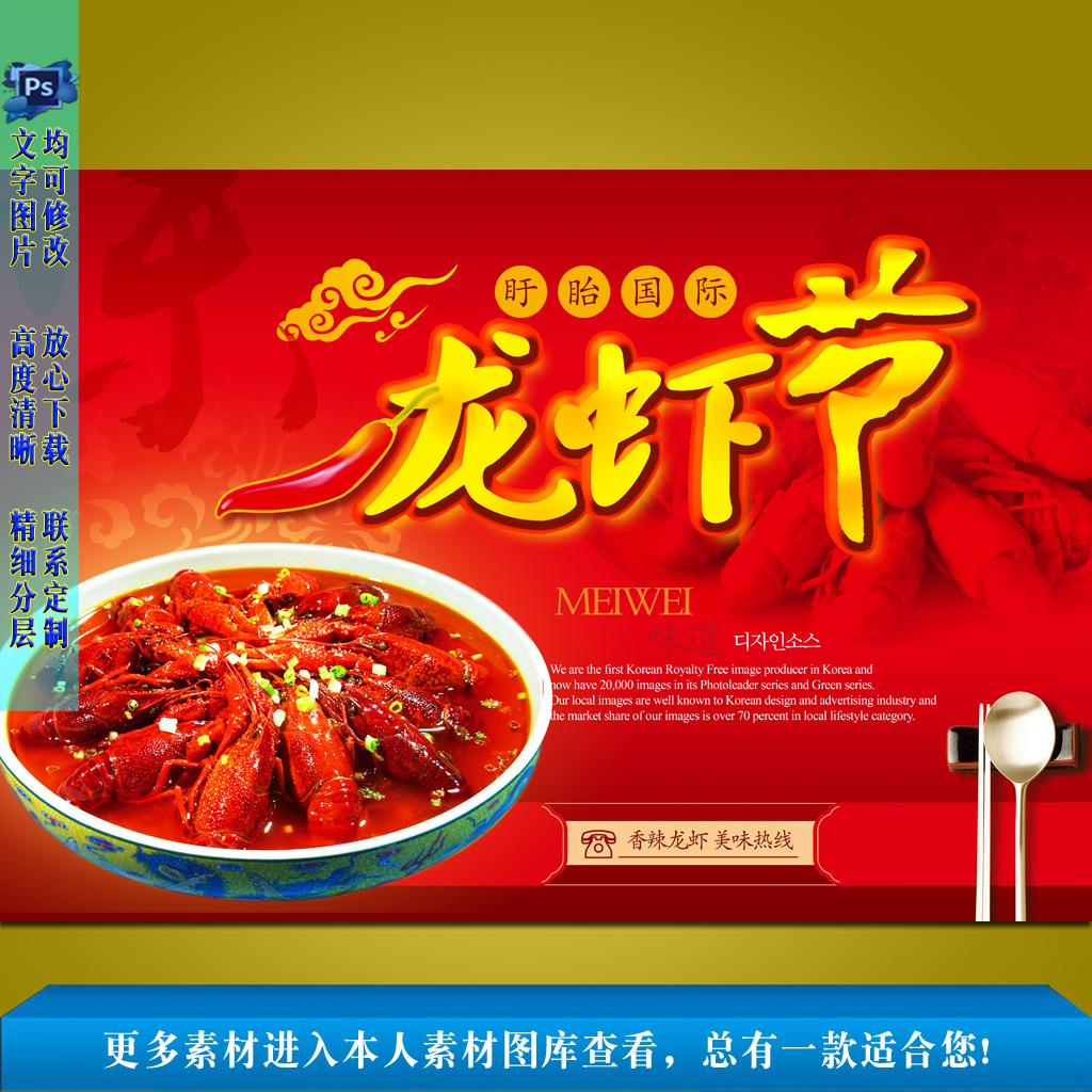 盱眙国际龙虾节海鲜促销海报设计psd