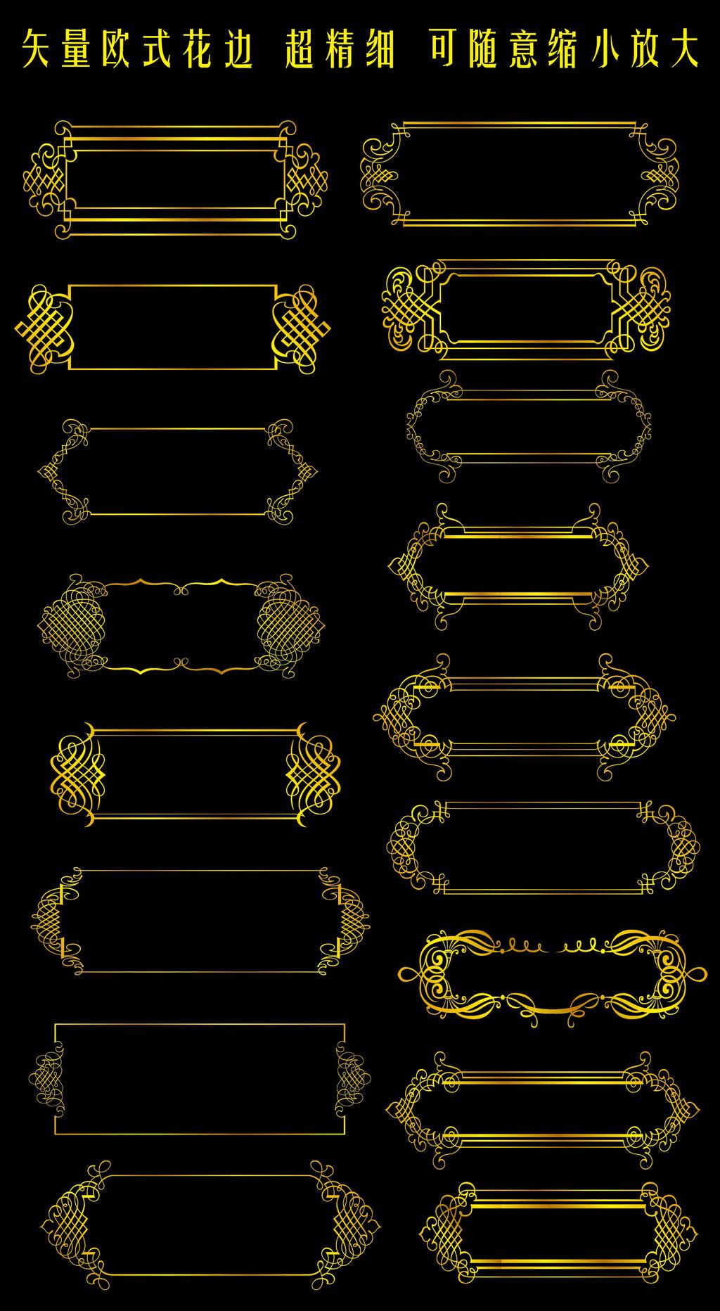 超精细长方形欧式花边花纹方框镜框相框图片