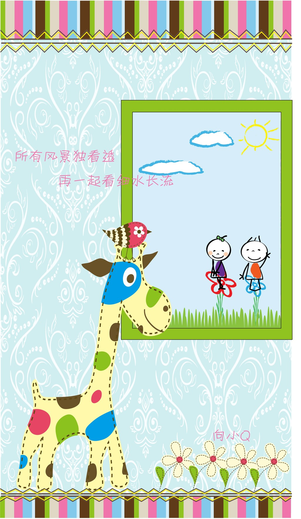 卡通背景儿童模板下载 卡通背景儿童图片下载