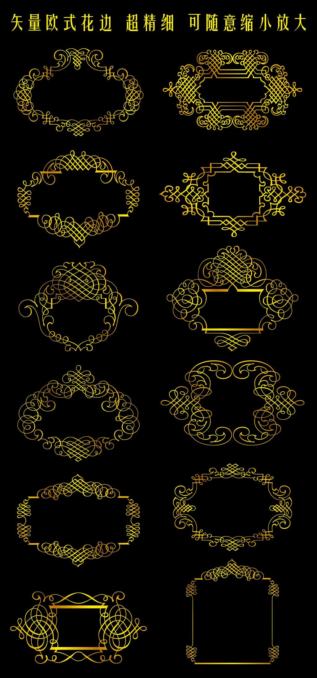 其他 插画|元素|卡通 > 超精细圆形欧式花边花纹方框镜框相框矢量图图片