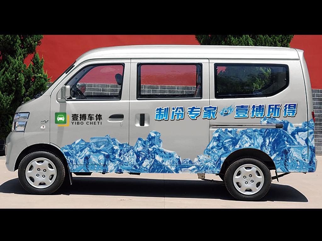 制冷车体广告设计模板