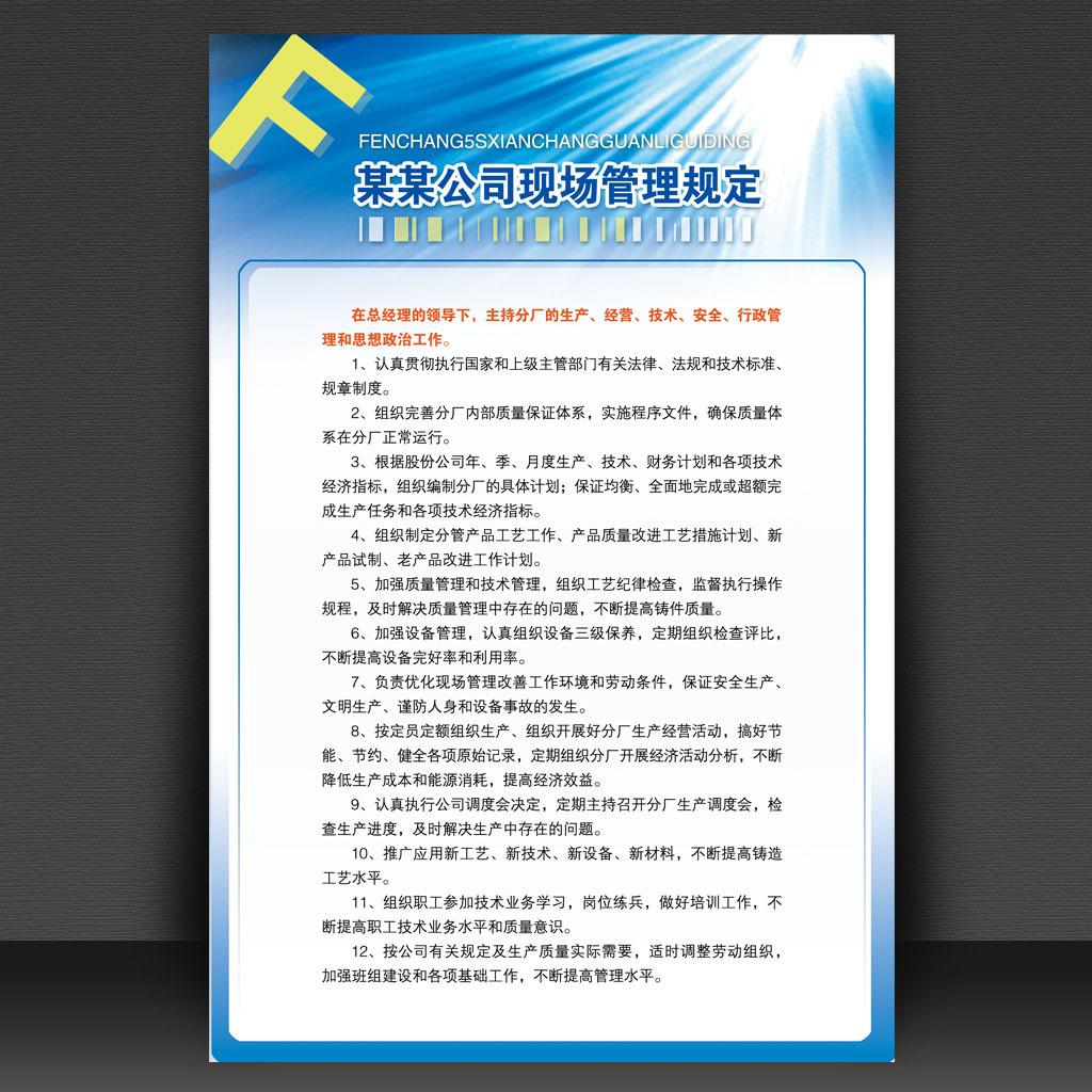 企业公司通用制度展板安全制度模板psd