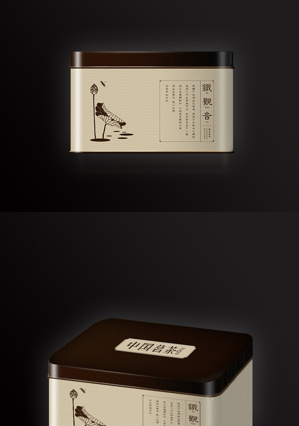 茶叶包装铁观音大红袍含字体