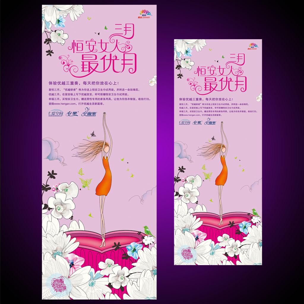 女生 展架/[版权图片]卫生巾优雅女生宣传海报X展架