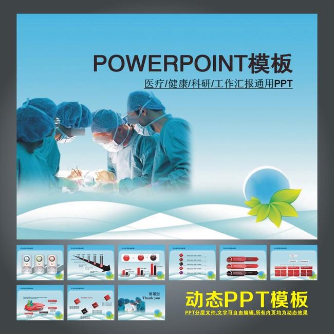 ppt模板 ppt下载 图标 幻灯片 演示文稿 动态ppt 动态 医疗科研