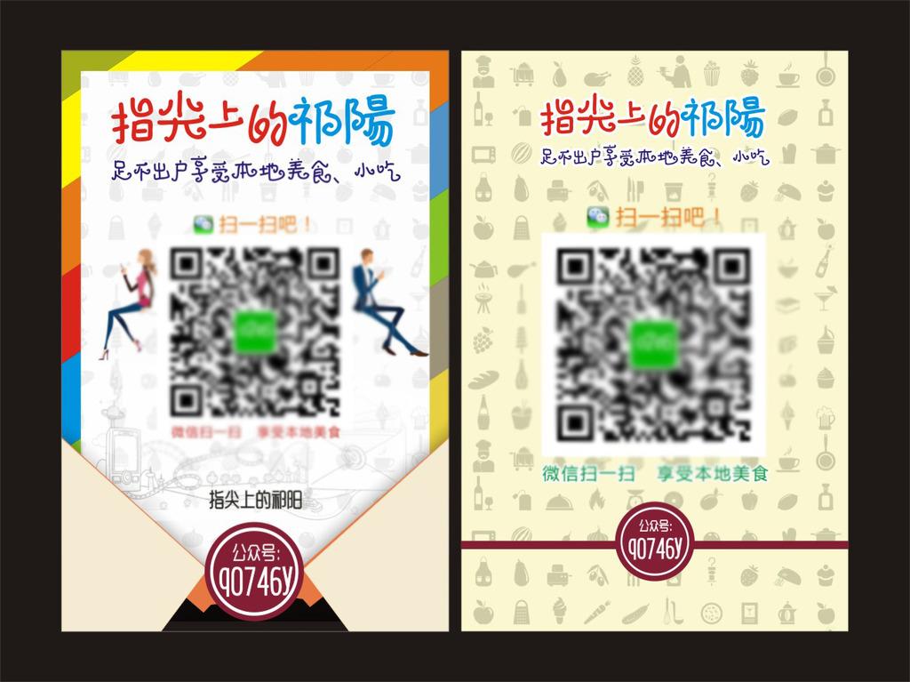 美食微信dm模板下载 美食微信dm图片下载