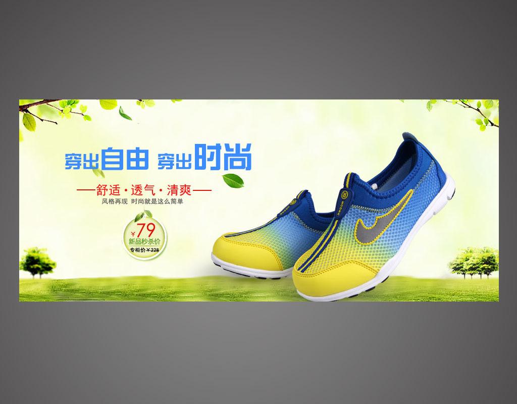 淘宝时尚鞋子促销海报模板
