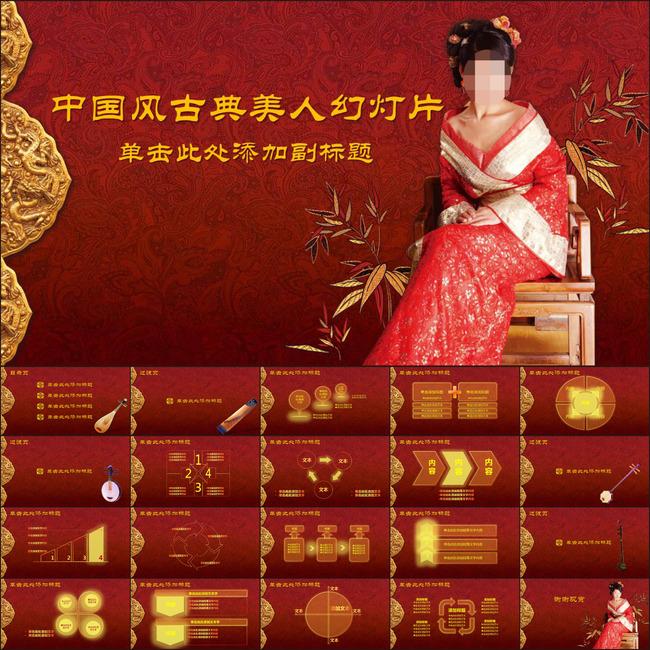 中国风古典美女动态ppt模板下载图片编号:11910528