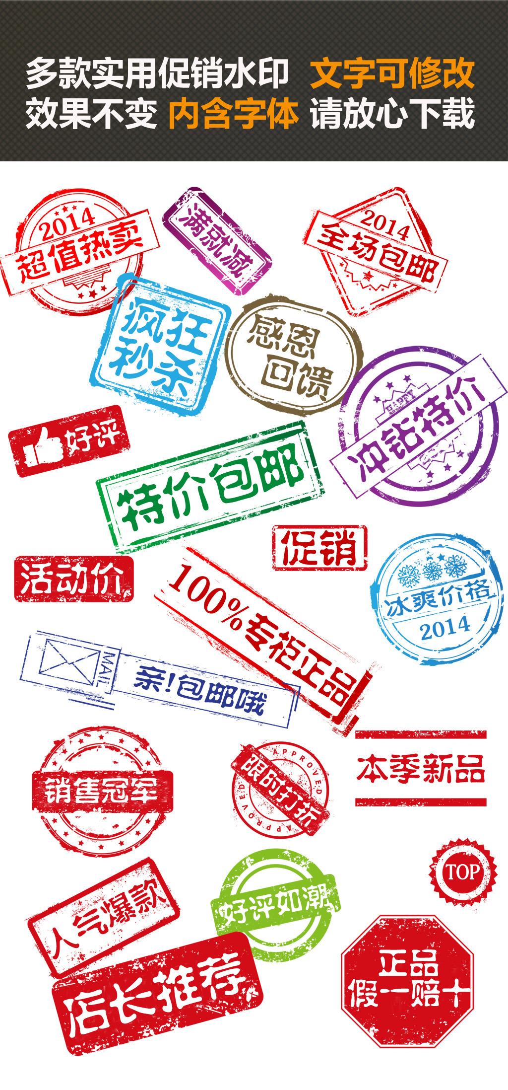 淘宝促销标签水印PSD素材模板下载 11910541 促销标签 淘宝素材 模