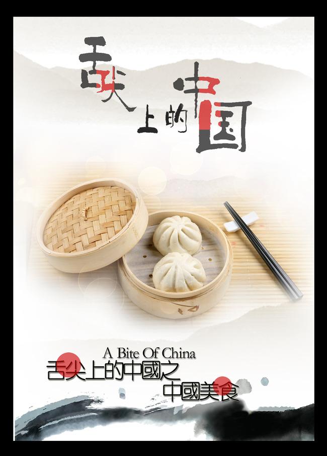 舌尖上的中国美食促销海报模板下载图片编号