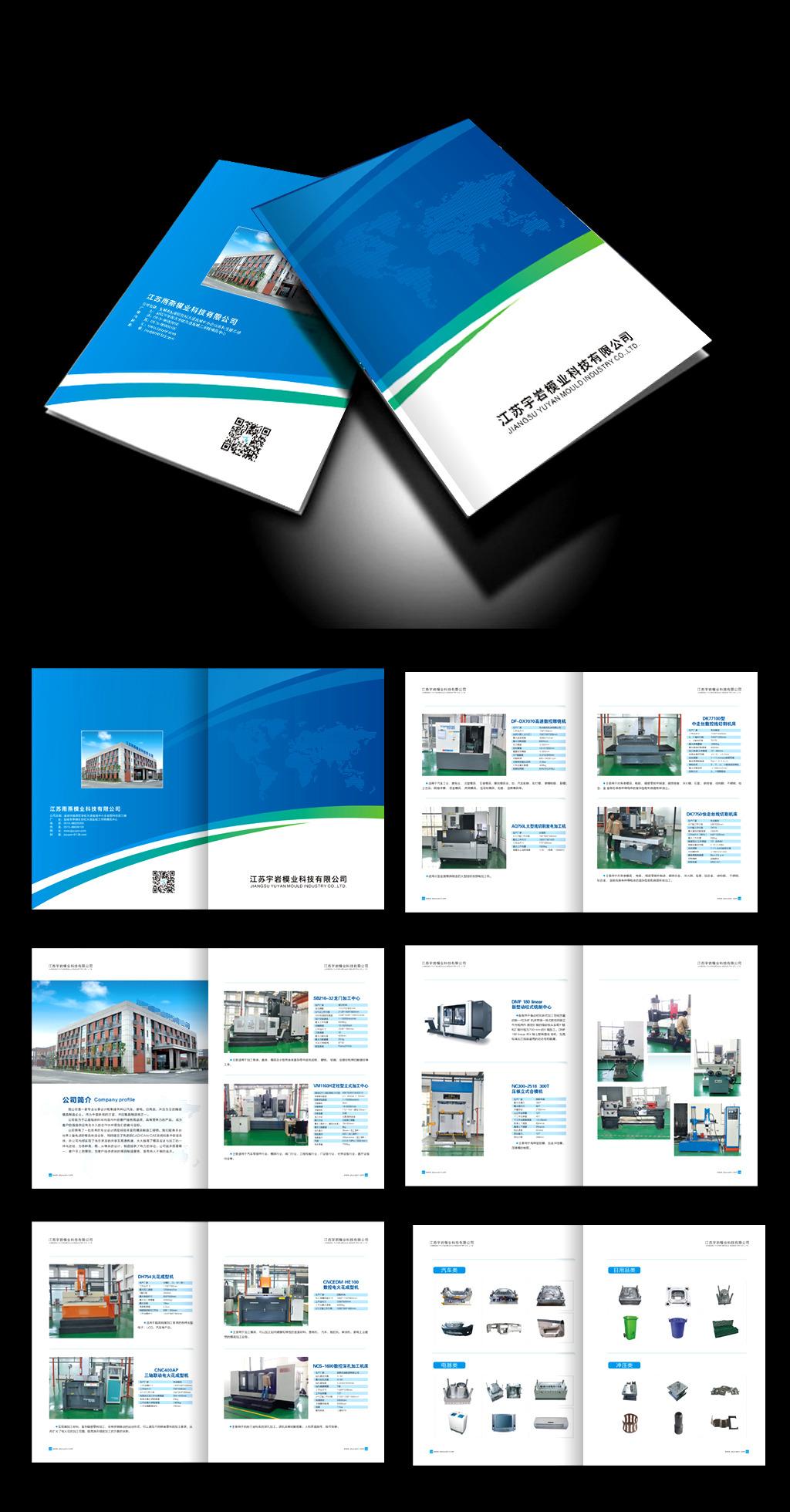 企业画册公司产品宣传册图片