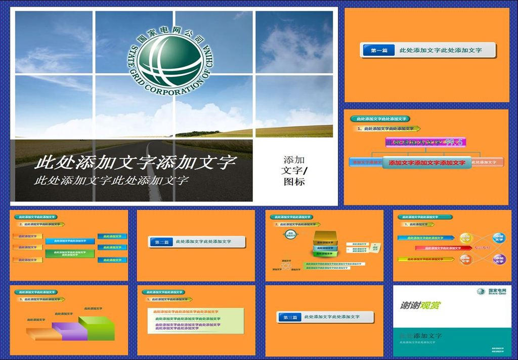 工作动态流程图设计背景高清图片ppt模板下载(图片:)