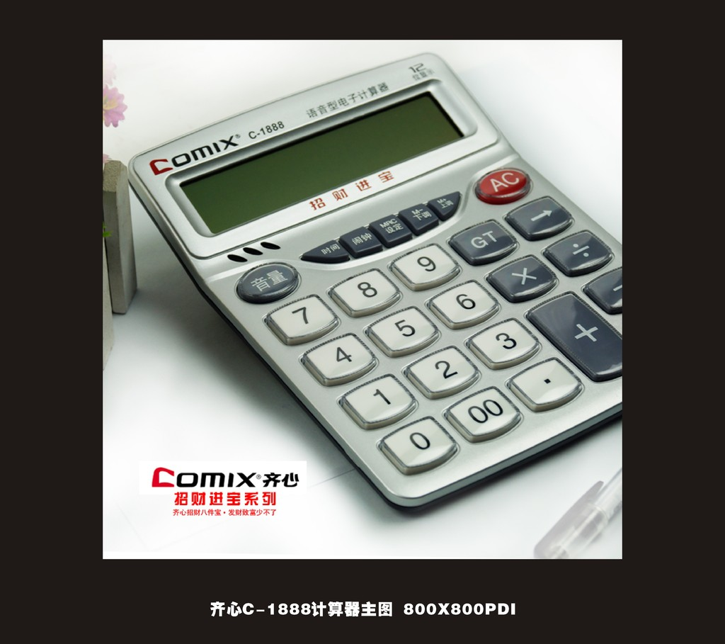 齐心计算器淘宝促销主图模板下载 齐心计算器淘宝促销主图图片下载