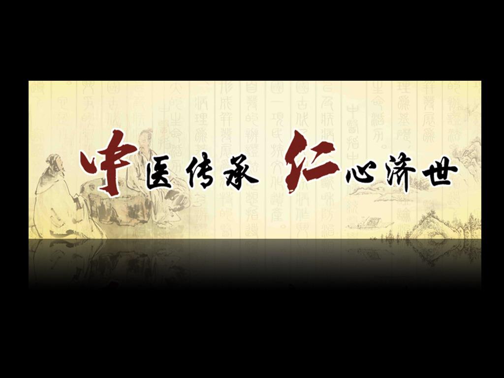 中医海报模板