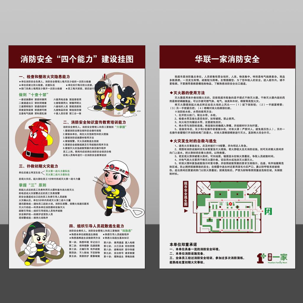 我图网提供独家原创超市消防安全海报正版素材下载下载, 此素材为原创版权图片,图片,图片编号为11916118,作品体积为,是设计师6600966在2014-05-04 11:01:55上传, 素材尺寸/像素为-高清品质图片-分辨率为, 颜色模式为模式:CMYK,所属其他海报设计分类,此原创格式素材图片已被下载3次,被收藏79次,作品模板源文件下载后可在本地用软件软件: Illustrator 9.