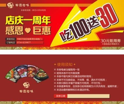 餐饮店庆一周年模板下载(图片编号:11916189)