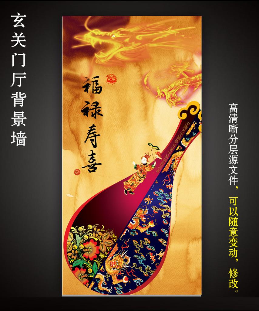 风古典金龙火龙琵琶玄关背景墙模板下载 11917134 玄关 装饰画 背景