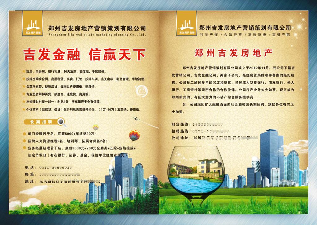 房地产产宣传单/dm单/彩页设计模板