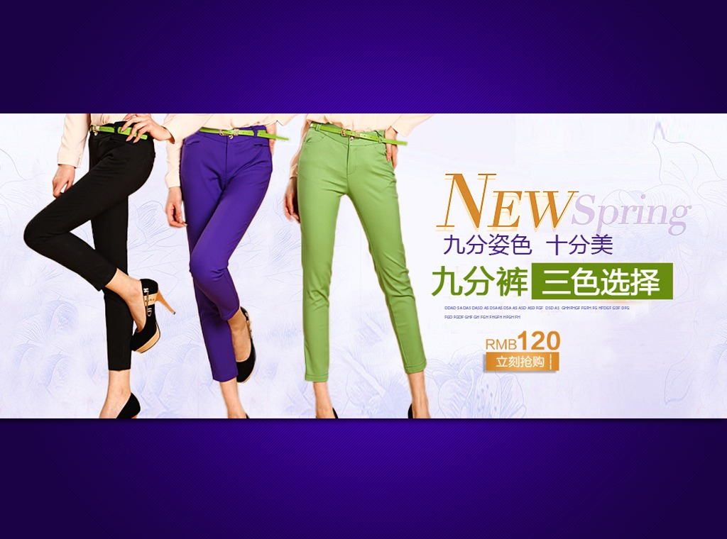 海报 模板/[版权图片]淘宝新品女裤促销活动海报模板
