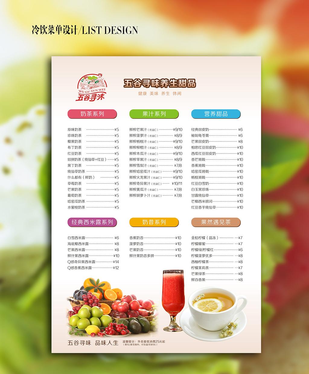 冷饮菜单饮品菜单设计模板下载 冷饮菜单饮品菜单设计图片下载