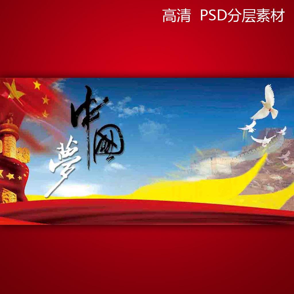 中国梦模板背景展板模板