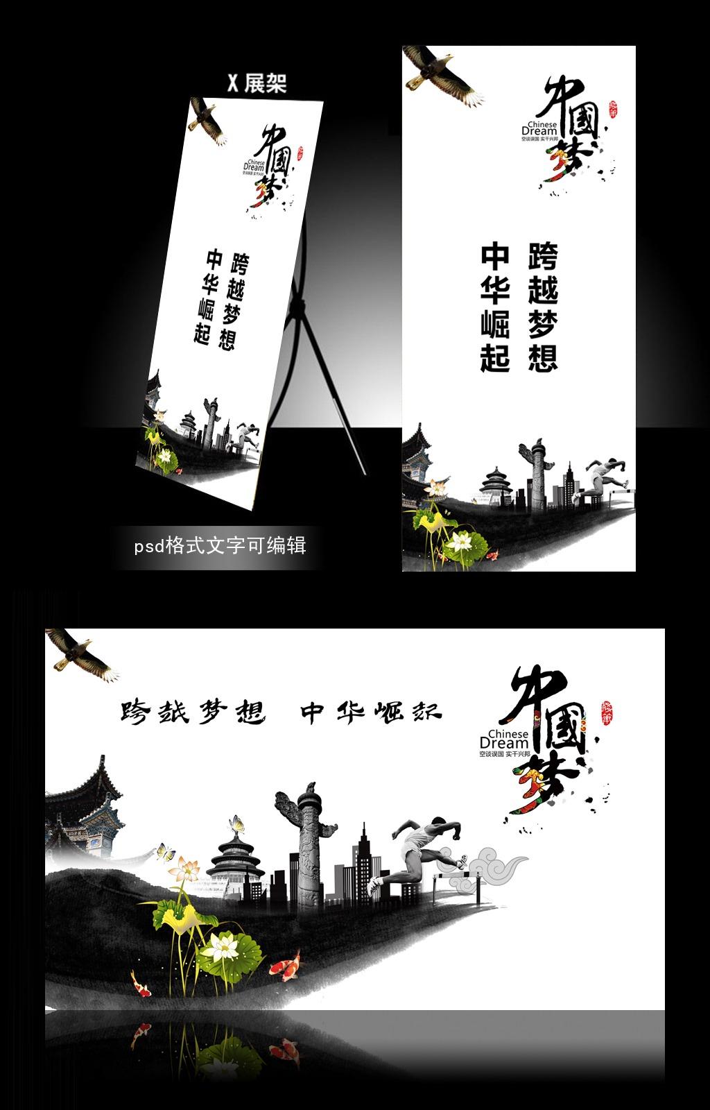 梦水墨宣传展板图片下载