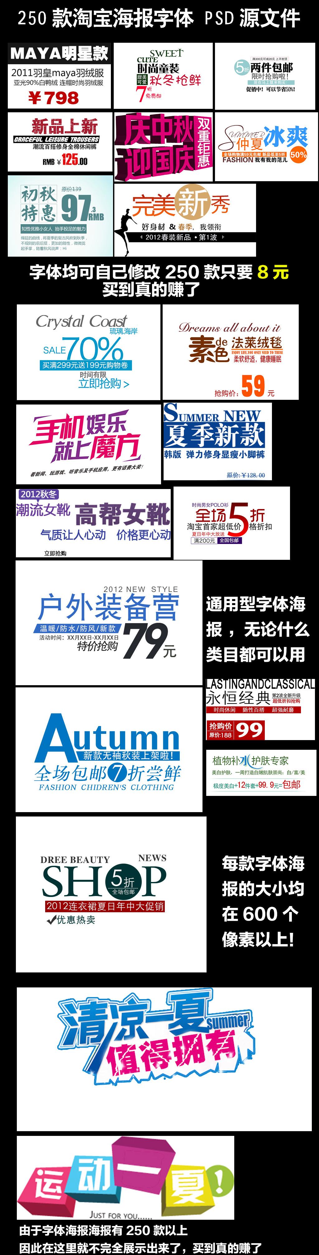 淘宝字体排版海报特效字体源文件模板下载