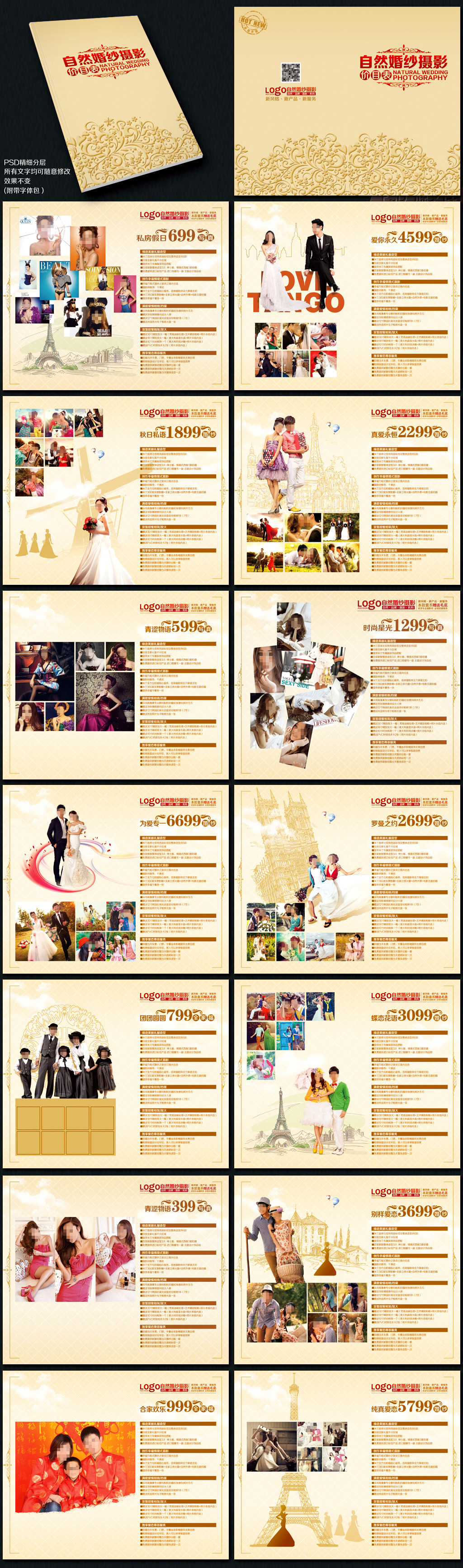 影楼婚礼价格表价目表宣传册模板下载 影楼婚礼价格表价目表宣传册