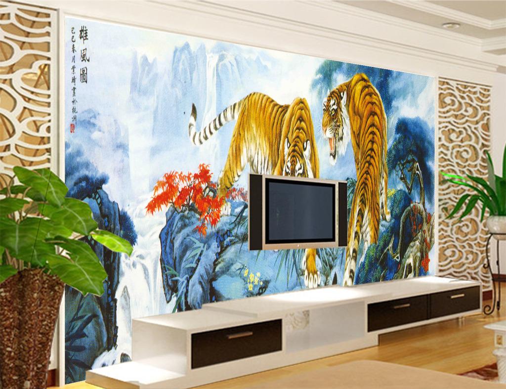 老虎山水画电视背景墙