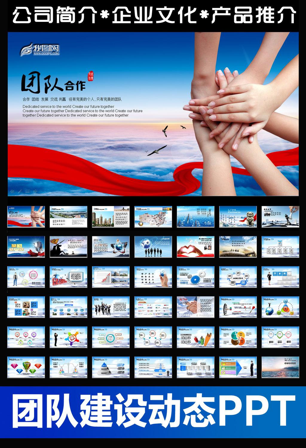 团队合作企业文化公司简介动态ppt模板模板下载