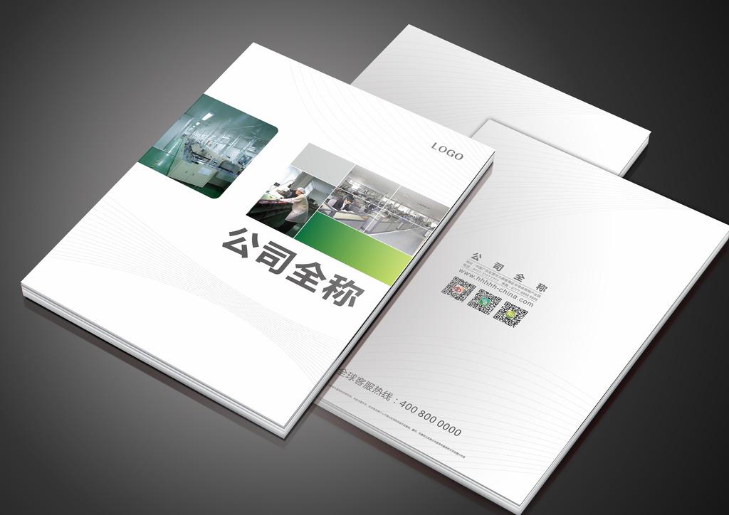 画册封面设计 封面设计 画册创意设计 企业画册设计 形象画册封面