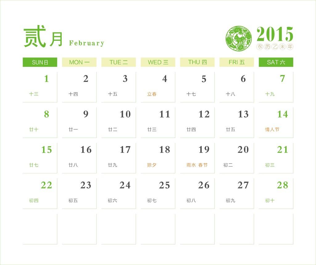 2015年日历台历模板下载图片
