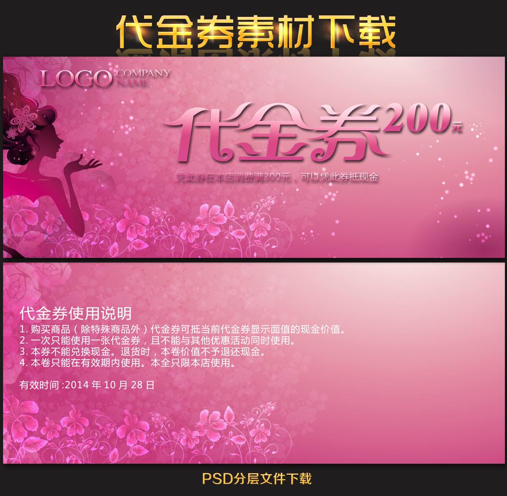 粉色通用時尚創意代金券購物券模板圖片