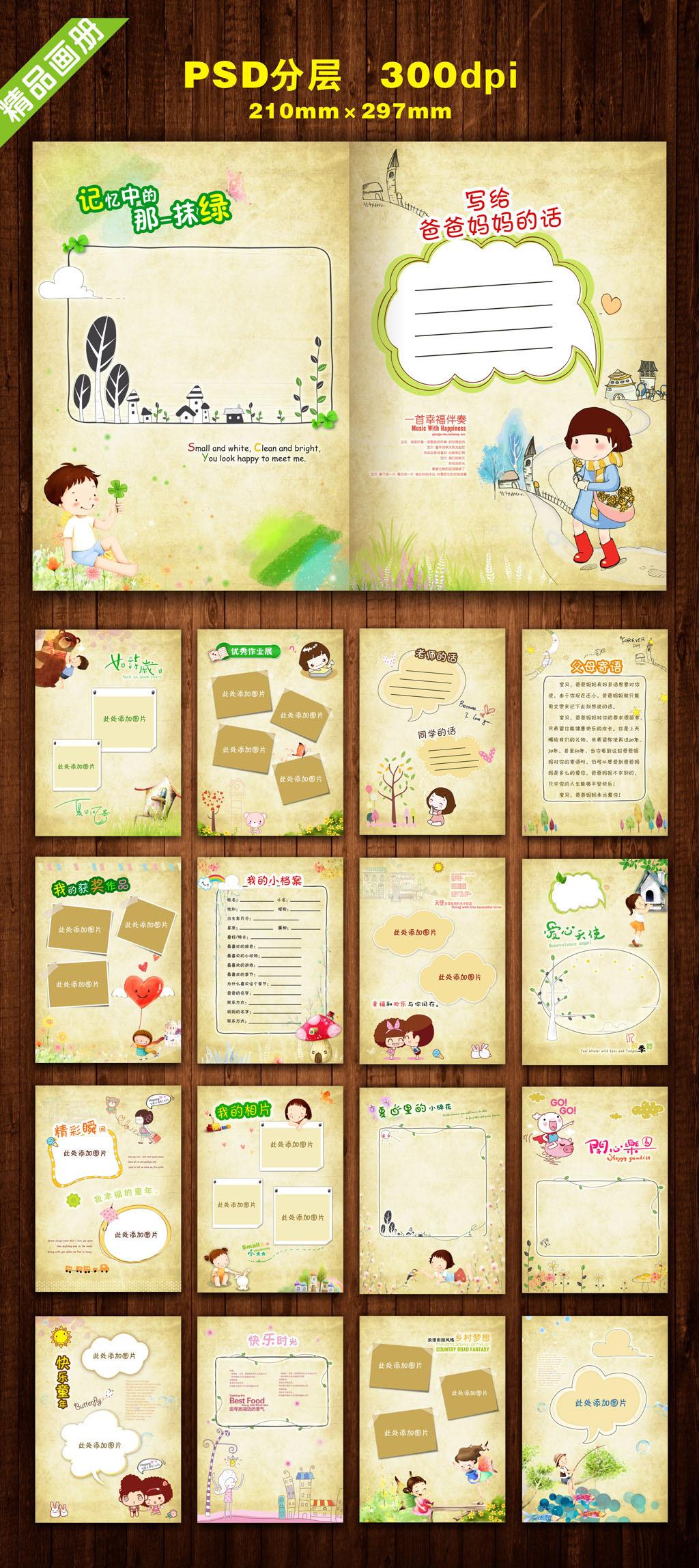 卡通幼儿儿童成长档案画册模板