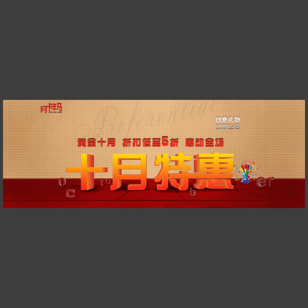 淘宝全屏海报设计模板