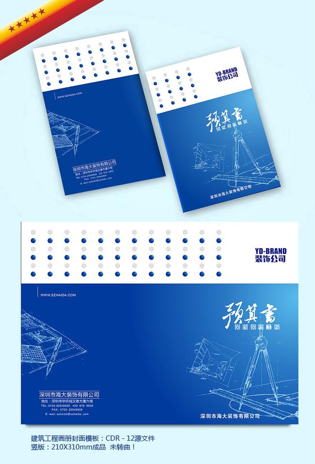 企业招商预算书封面设计模板下载