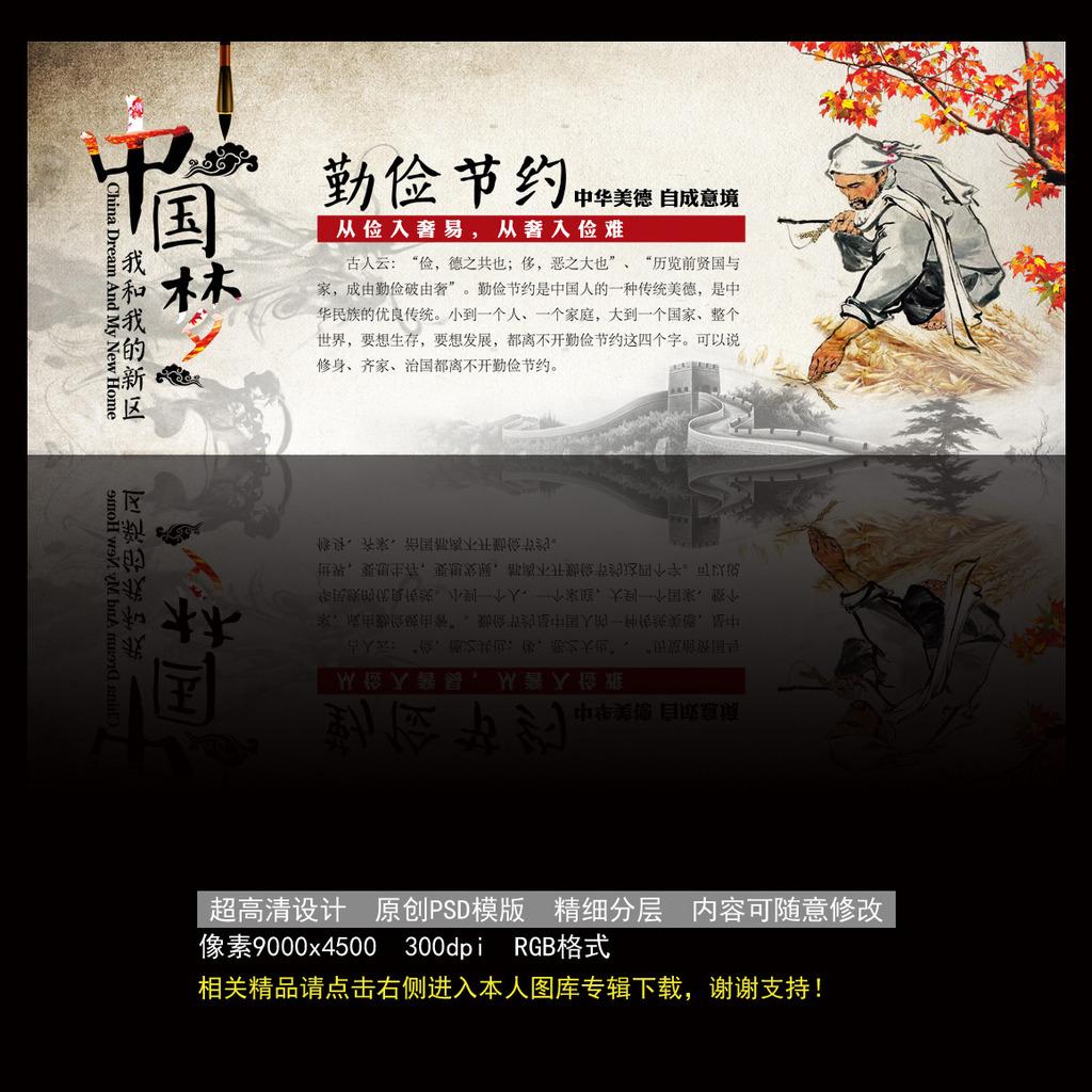 中国梦传统美德宣传展板