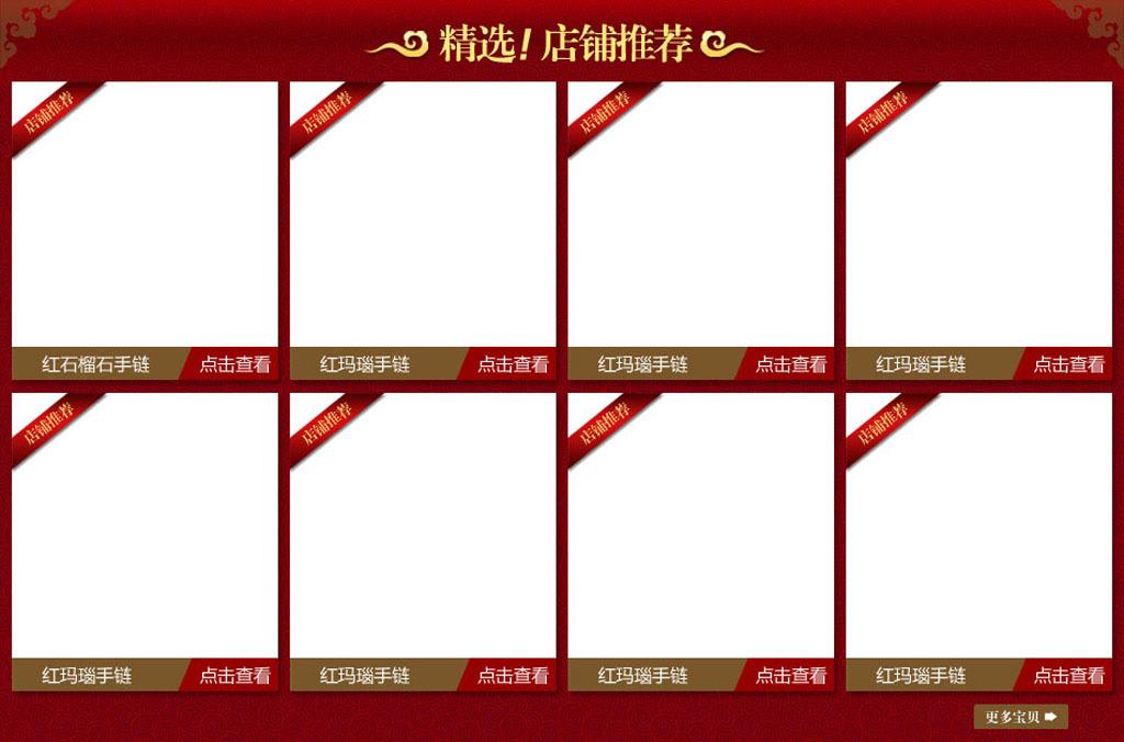 淘宝装修素材图片模板psd分层源文件模板下载