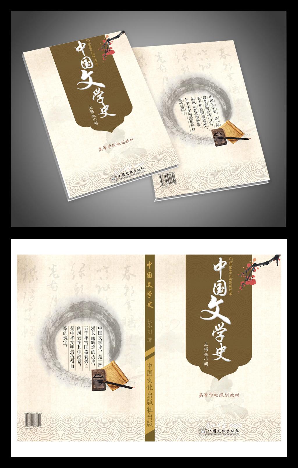 业书皮书籍封面设计; 作文本书皮;
