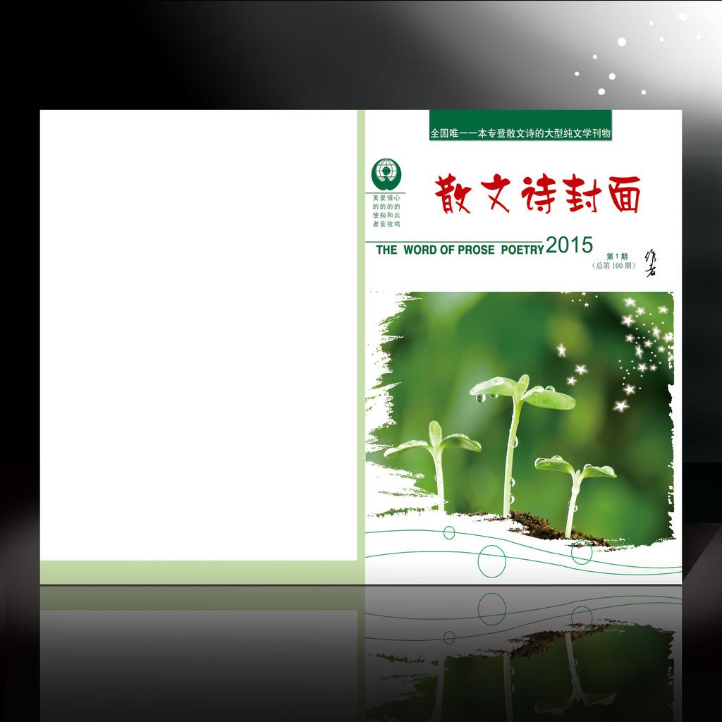 绿色散文诗封面模板
